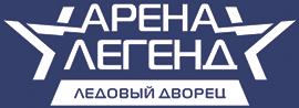 "Ледовый дворец спорта ""Арена Легенд"""